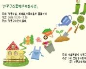 정릉마실_계획_포스터_수정