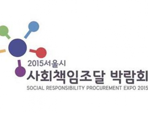 2015 서울시 사회책임조달박람회