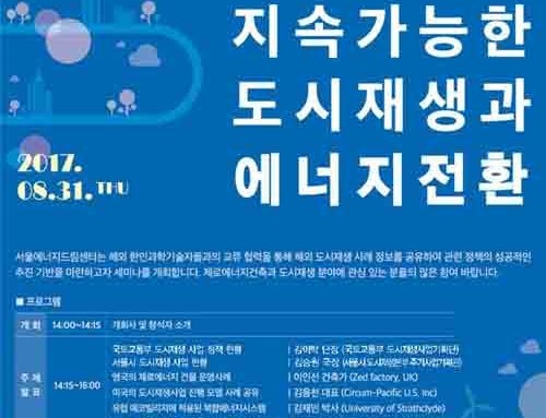지속가능한 도시 서울…친환경 도시재생방안 모색한다