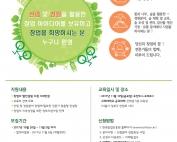 1.0 2017-2018 산림 및 정원분야 혁신창업 웹자보