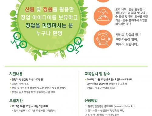 2017-18 산림 및 정원분야 혁신창업 희망자 모집