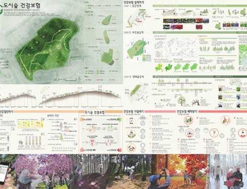 도시숲설계공모, '도시숲 건강보험' 최우수상