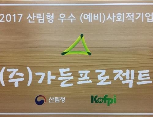 가든프로젝트, 2017년 산림형 우수사회적기업 선정